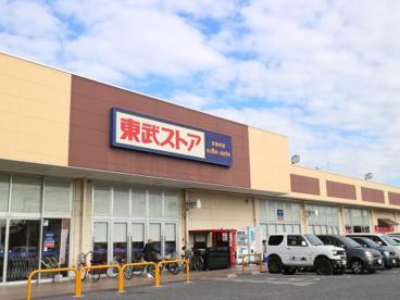 (株)東武ストア 蘇我店の画像1