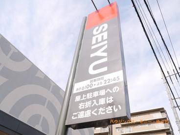西友 蓮根坂下店の画像2