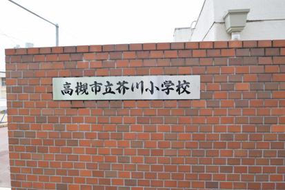 高槻市立 芥川小学校の画像2