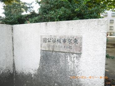 板橋区立 板谷公園の画像3