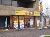 松屋 東大和市駅前店