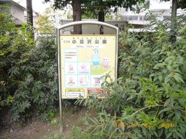 板橋区立 小豆沢公園 の画像4