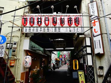 下高井戸駅前市場の画像1