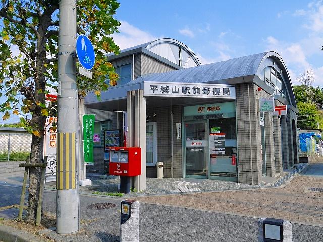 平城山駅前郵便局の画像