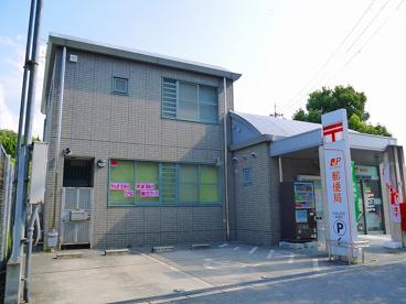 平城山駅前郵便局の画像2