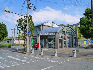 平城山駅前郵便局の画像4