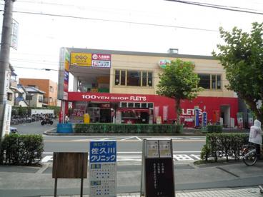 フレッツ茨木店の画像2