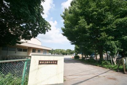 柏市立田中小学校の画像1
