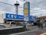 どらっぐぱぱす 世田谷中町店