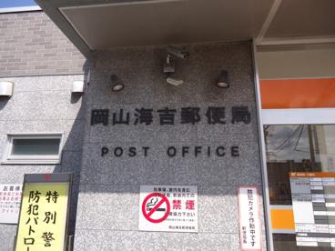 海吉郵便局の画像2
