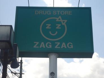 ザグザグ海吉店の画像3