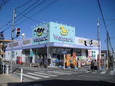 ウェルパーク薬店東武練馬店の画像1