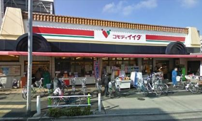 コモディイイダ 徳丸店の画像1