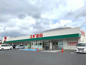 スギ薬局 天理店の画像3
