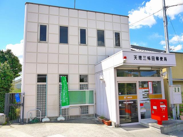 天理三昧田郵便局の画像