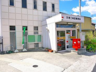 天理三昧田郵便局の画像4