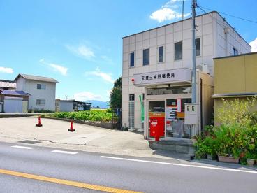 天理三昧田郵便局の画像5