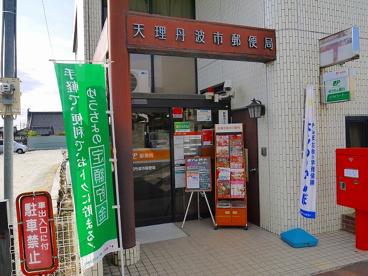 天理丹波市郵便局の画像5