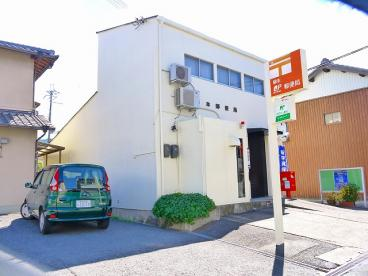 柳本郵便局の画像2