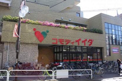 コモディイイダ 上板橋店の画像1