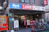 ビッグ・エー 上板橋店