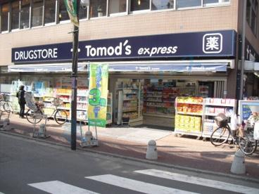 トモズ上板橋南口店の画像1