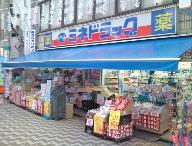 ミネドラッグ 笹塚店の画像1