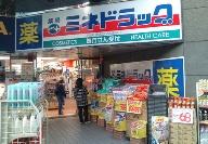 ミネドラッグ 幡ヶ谷店の画像1