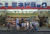 ミネドラッグ 沼袋店