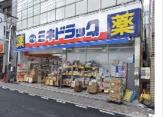ミネドラッグ 西荻窪駅前店