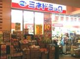 ミネドラッグ 狛江店