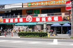 新鮮市場 小手指店の画像1