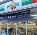 サンクス 横浜立場駅店