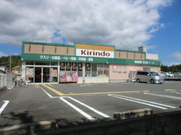 キリン堂新丸太町店の画像1