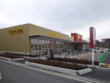 ヤオコー市川新田店の画像1