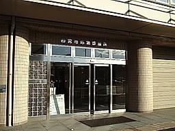 西宮市応急診療所の画像