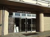 西宮市応急診療所