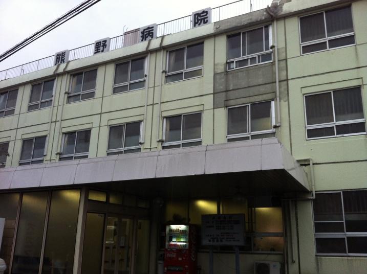 熊野病院の画像