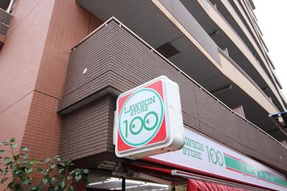 100円ローソン 王子神谷の画像1