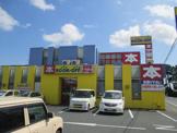 ブックオフ浜松原島店
