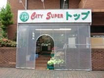 シティースーパートップ洗足池店