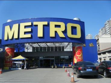METRO(スーパー)の画像1