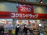 コクミンドラッグ駒川店