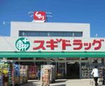 スギドラッグ駒川店