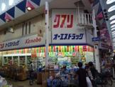 オーエスドラッグ新駒川店