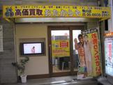 おたからや駒川店