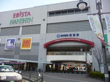 阪神百貨店 西宮の画像1