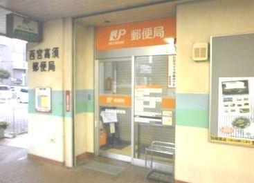 西宮高須郵便局の画像