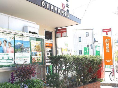 西宮新甲陽郵便局の画像