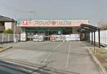 ドラッグセガミ八尾北本町店